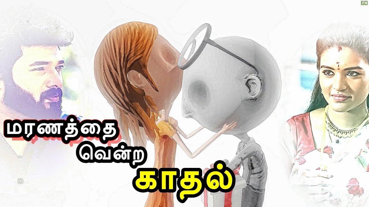 மரணத்தை வென்ற காதல் காவியம் | ஜூன் கடைசி நாள் | Last day of june Part 2 | Tamil Love Story