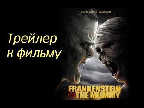 Франкенштейн против мумии  трейлер