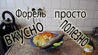 Приготовить форель - просто вкусно полезно!
