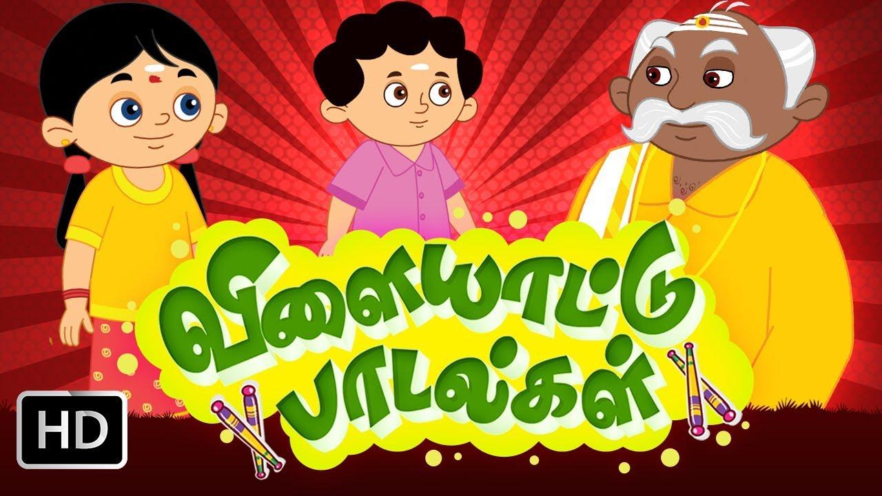 Download விளையாட்டு பாடல்கள்   Vilayattu Padalgal   Full Movie   Pooja Teja Songs