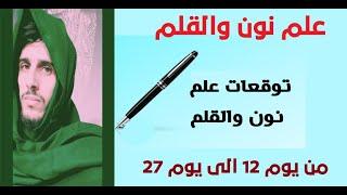 توقعات نون والقلم من يوم 12/8 الى يوم 27/8 العلم الجديد نون والقلم 😍