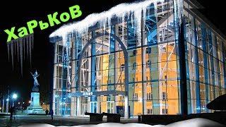 Вечерний Харьков 2018 Площадь Конституции. Прогулка