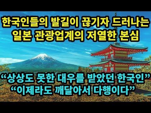 """한국인들의 발길이 끊기자 드러나는 일본 관광업계의 저열한 본심 """"상상도 못한 대우를 받았던 한국인"""""""