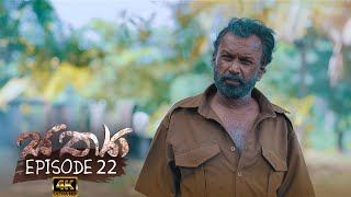 Sathya | Episode 22 - (2020-09-20) | ITN Thumbnail
