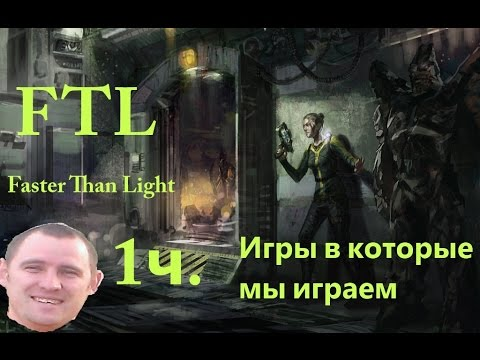 видео: Игра ftl: faster than light, 1ч. Начало игры и о игре. Игры в которые мы играем