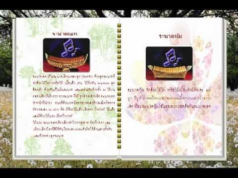 ดนตรีพื้นบ้านไทย 4 ภาค.mpg