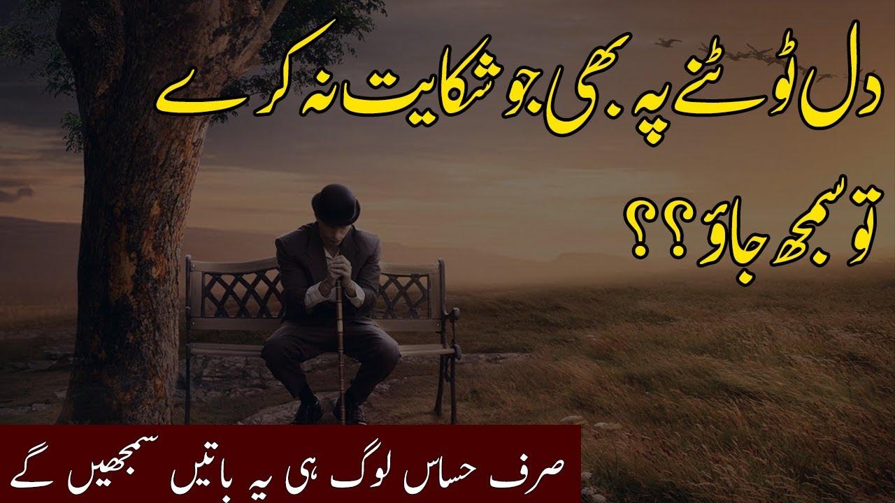 Jab Tum Shikayat Na Kar Sako | Beautiful Collection of Quotes in Urdu | Urdu Quotes | Amazing Quotes