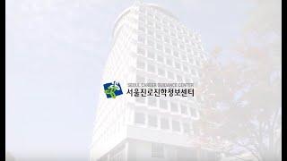 2019 서울학생의 진로진학 도우미 서울진로진학정보센터