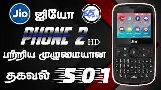 JIO PHONE 2 பற்றிய முழுமையான தகவல்கள் ON Q5 TAMIL