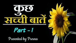 कुछ सच्ची बातें (Beautiful quotes )Thanks those who wrote these quotes
