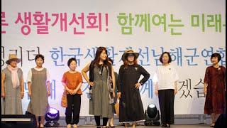 한국생활개선남해군연합회…