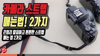 카메라 스트랩 매는법 방법, 2가지 (미러리스 카메라,…