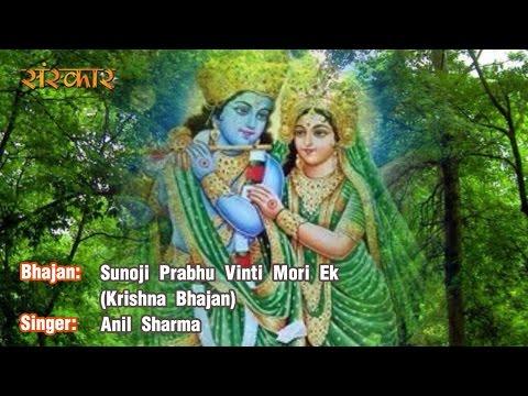 Sunoji Prabhu Vinti Mori Ek (Krishna Bhajan) | Anil Sharma