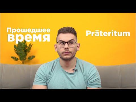 Урок немецкого языка #21. Прошедшее время Präteritum.