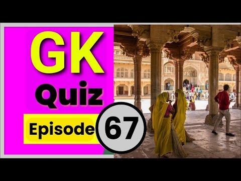 GK Quiz Ep 67 | General Knowledge | सामान्य ज्ञान प्रश्नोत्तरी | GK for competitive exams Quiz Test