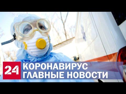 Коронавирус. Последние новости о распространении COVID-19 в России и мире. Сводка за 6 мая