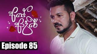 Ape Adare - අපේ ආදරේ Episode 85 | 18 - 07 - 2018 | Siyatha TV Thumbnail