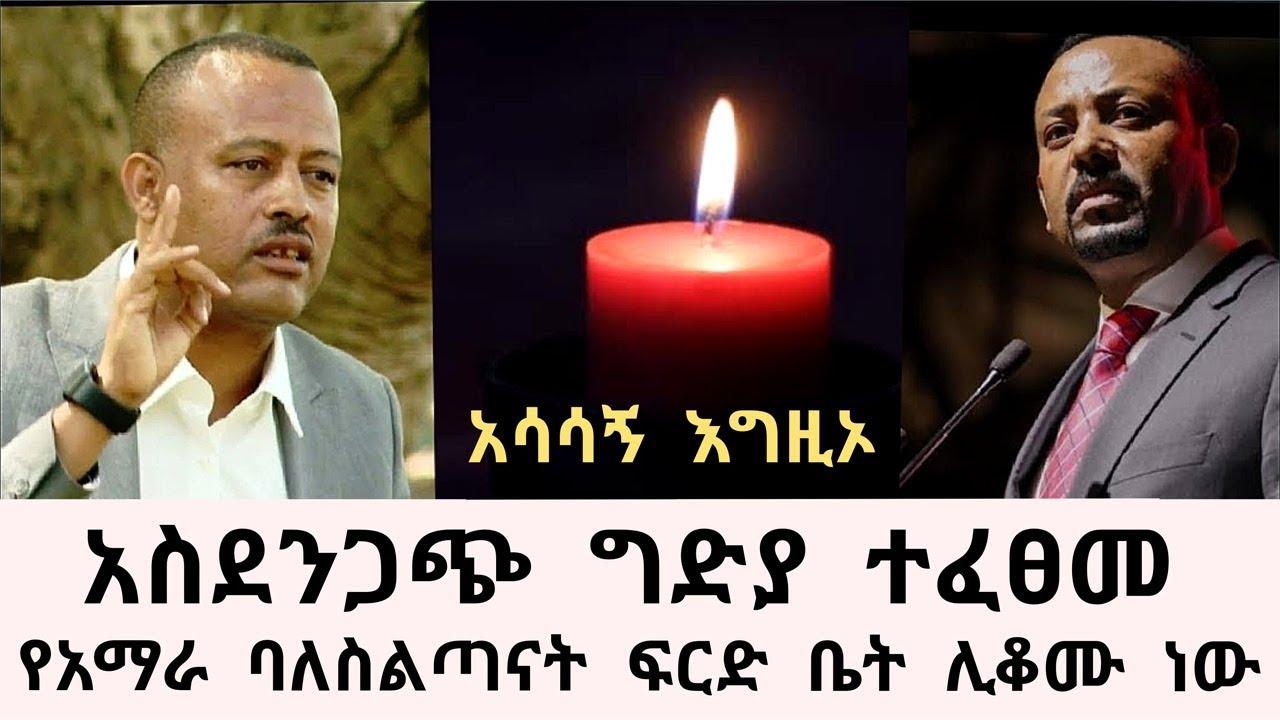 Ethiopia- homicide in Teppi