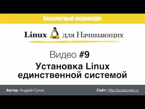 Видео #9. Установка Linux