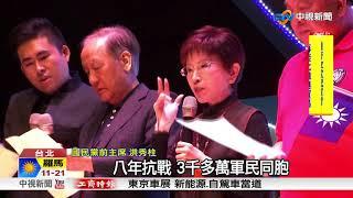 台灣光復節 新黨辦演唱會 獨派繞行總統府│中視新聞 20171026