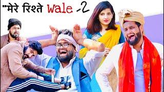 मेरे रिश्ते Wale -2 || Sukki Dc || We Are One