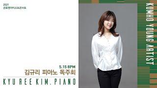 [금호영아티스트] F. Chopin Piano Sonata No.3 in b minor, Op.58, CT.203 / 김규리 피아노