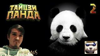 Тайцзи Панда #2 - Уже 41 й лвл