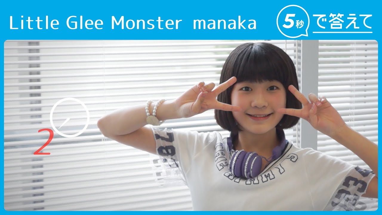 5秒で答えて Manaka Little Glee Monster Youtube