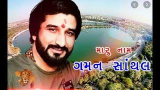 Gaman sathal bhuvaji live video 2021