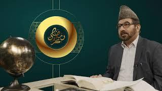 Dars du Ramadan n°10 Le souvenir d'Allah (Zikr-é-Ilahi)