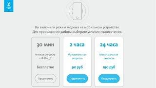 Как бесплатно раздавать интернет iPhone