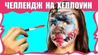 ЧЕЛЛЕНДЖ МАКИЯЖ НА ХЕЛЛОУИН ЗАКРЫТЫМИ ГЛАЗАМИ Halloween Makeup Challenge Blindfolded /// Вики Шоу