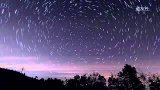 第32回 冬の星空
