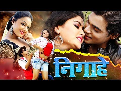 Nigahen - निगाहें Bhojpuri Full Movie 2019 | Superhit Action Film