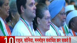 Headlines: Congress To Hold Jan Akrosh Rally In New Delhi Today