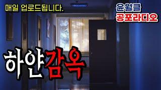 ★공포사연ep.하얀감옥(현실공포) 【윤월클 공포라디오】