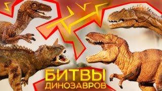 Динозавры - Хищники [ Мега Дино-профайл ] ⚔ БИТВЫ ДИНОЗАВРОВ | Документальные фильмы про динозавров