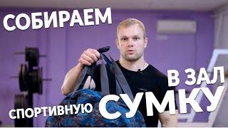 Собираем сумку в тренажерный зал.(, 2015-05-30T19:44:18.000Z)