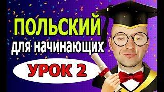 Урок 2 Польский язык для НАЧИНАЮЩИХ. Новый проект. Основы. Изучение, уроки, курсы 2018