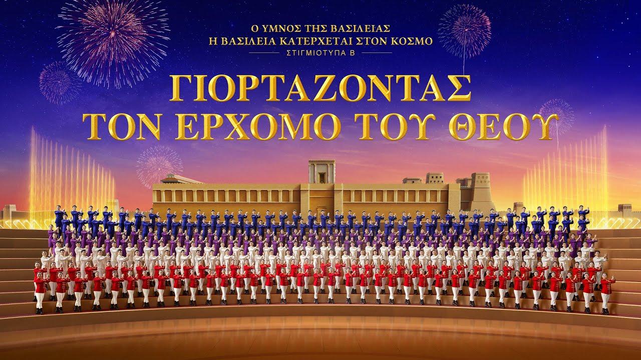 Ευαγγελική χορωδία | «Ο ύμνος της βασιλείας: Η βασιλεία κατέρχεται στον κόσμο» Στιγμιότυπα Β: Γιορτάζοντας τον ερχομό του Θεού
