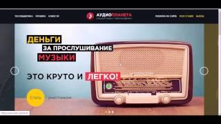 Заработок на прослушивание Музыки! Регистрация   Обзор и Вывод Денег с проекта АудиоПланета!