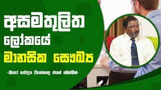 අසමතුලිත ලෝකයේ මානසික සෞඛ්ය | Piyum Vila | 06 - 10 - 2021 | SiyathaTV Thumbnail