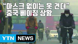[자막뉴스] 한국 최악의 미세먼지...중국 상황은? /…