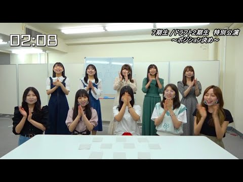 【SKE48 7期生 / ドラフト2期生 特別公演】 センターポジションは誰だ!?「無意識の色」歌唱ポジション決定戦(ノーカット版)
