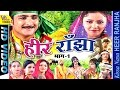 Naya Heer Ranjha ## नया हीर राँझा ## Part One ## Sabar Singh Yadav