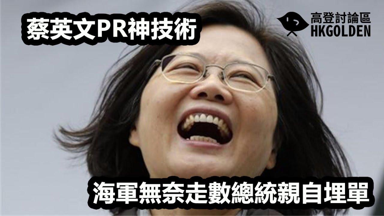 【高登堅係熱】 2020-09-22  蔡英文PR神技術 海軍無奈走數總統親自埋單