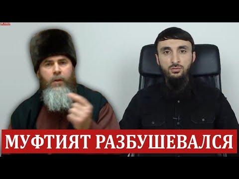 КАДЫРОВСКИЙ МУФТИЯТ РАЗБУШЕВАЛСЯ