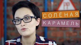 Соленая карамель / Рецепты и Реальность / Вып. 107