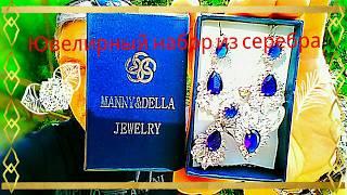 Серебряный ювелирный набор / Silver Jewelry Set