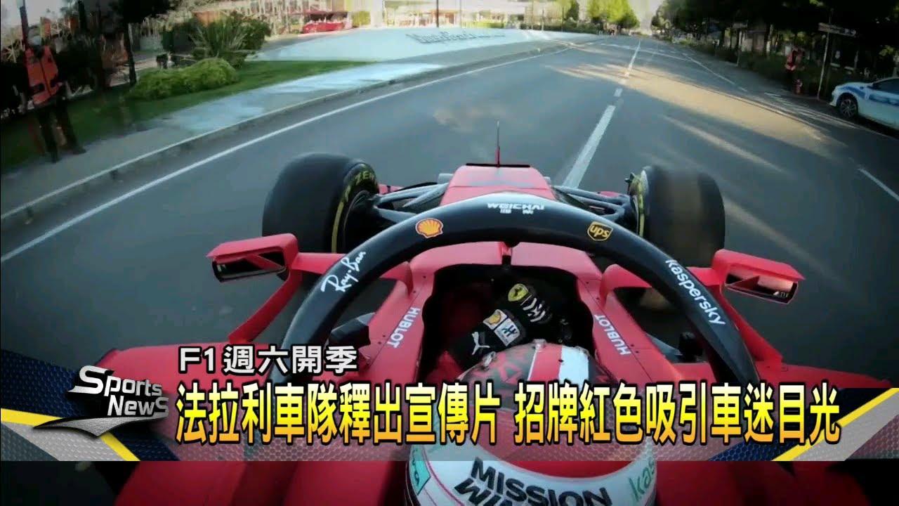 奧地利大獎賽車隊進駐 F1星期六(4日)開季排位賽-民視新聞
